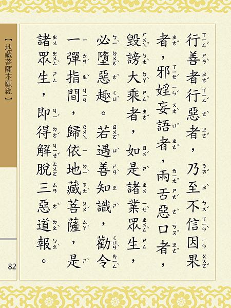 地藏菩薩本願經 085.png