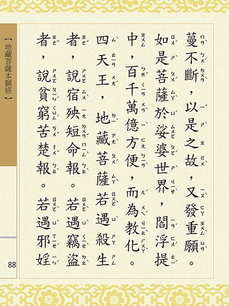 地藏菩薩本願經 091.png