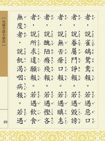 地藏菩薩本願經 092.png