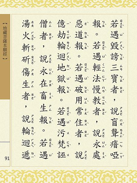 地藏菩薩本願經 094.png