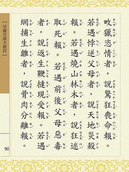 地藏菩薩本願經 093.png