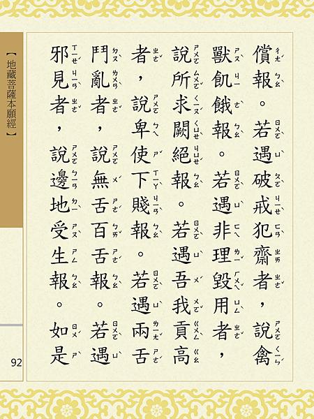 地藏菩薩本願經 095.png