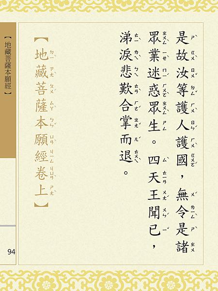 地藏菩薩本願經 097.png