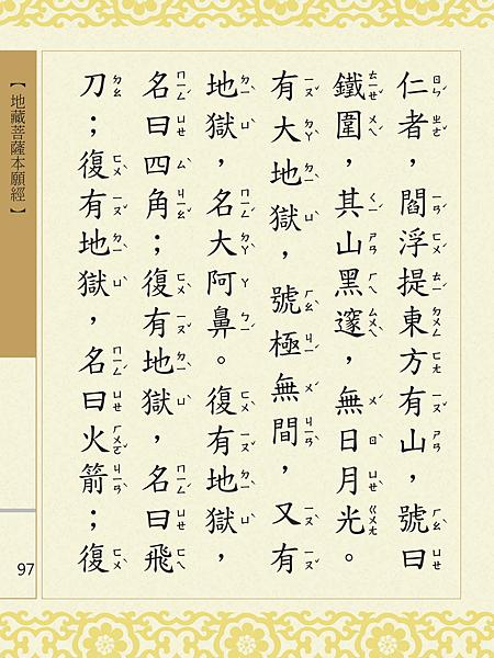 地藏菩薩本願經 100.png