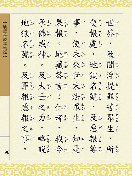 地藏菩薩本願經 099.png