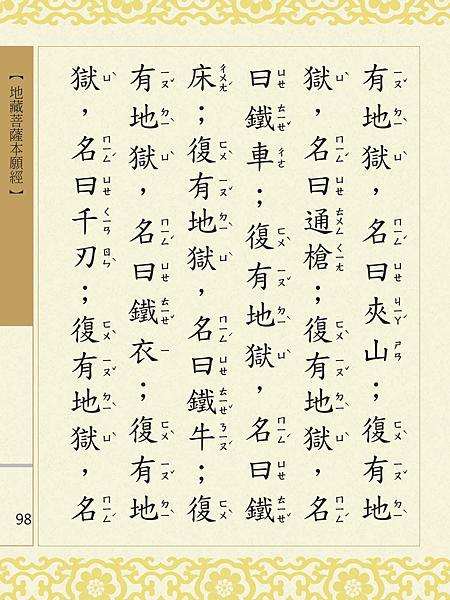 地藏菩薩本願經 101.png