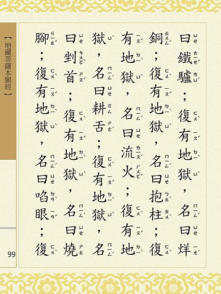 地藏菩薩本願經 102.png