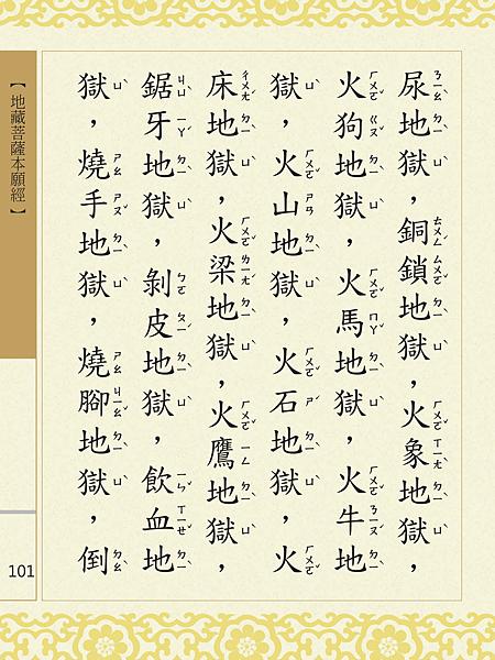 地藏菩薩本願經 104.png