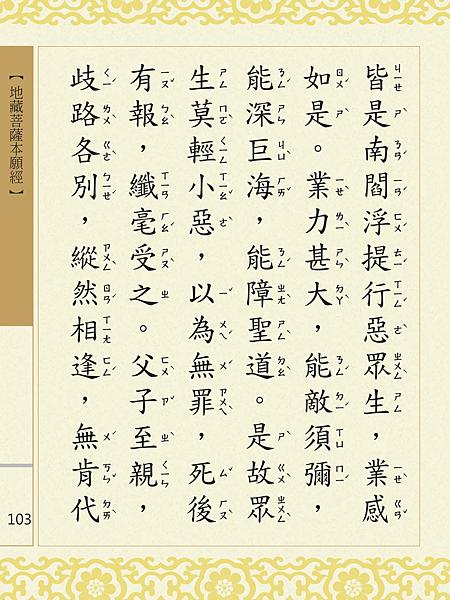 地藏菩薩本願經 106.png