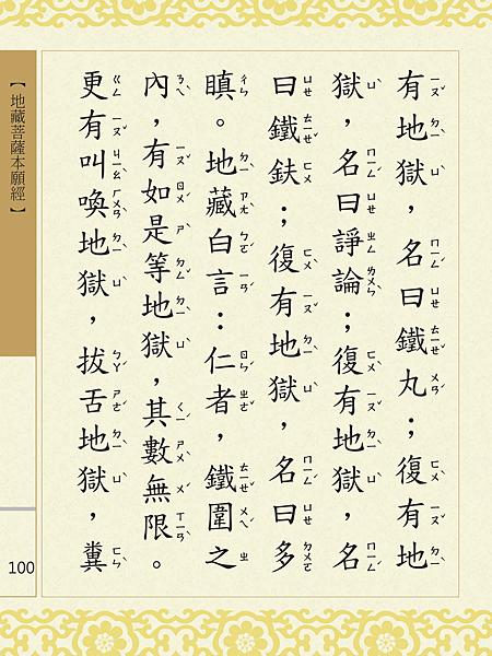 地藏菩薩本願經 103.png