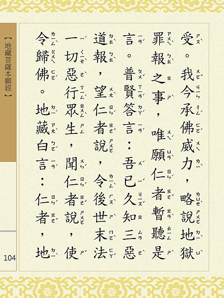 地藏菩薩本願經 107.png
