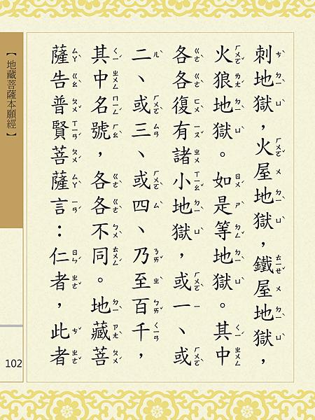 地藏菩薩本願經 105.png