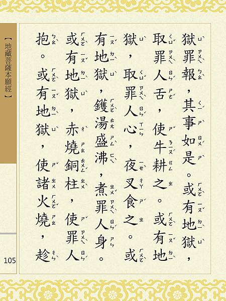 地藏菩薩本願經 108.png