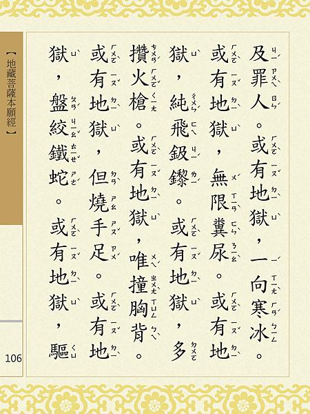 地藏菩薩本願經 109.png