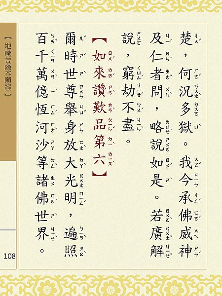 地藏菩薩本願經 111.png