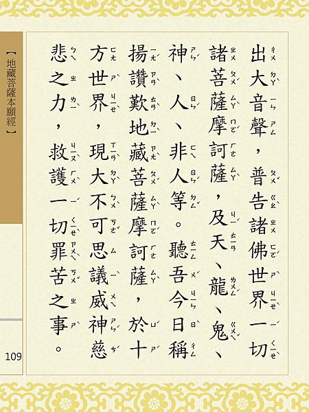 地藏菩薩本願經 112.png