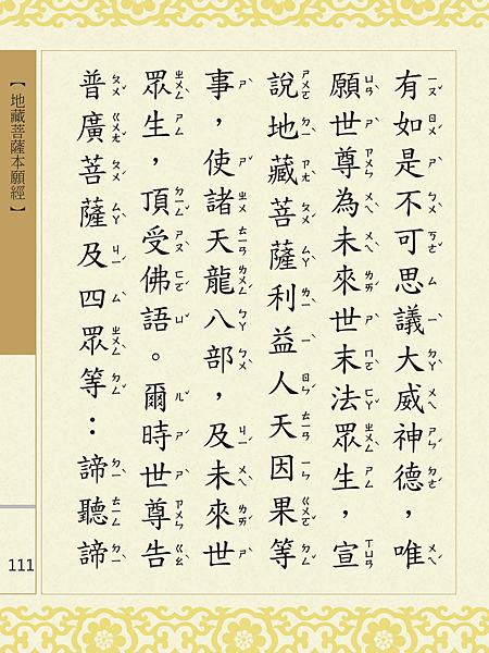 地藏菩薩本願經 114.png