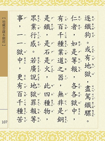 地藏菩薩本願經 110.png