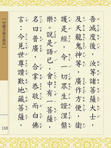 地藏菩薩本願經 113.png
