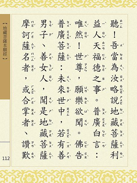 地藏菩薩本願經 115.png