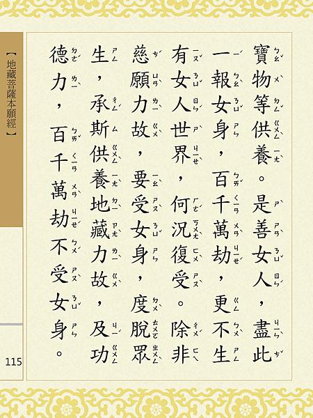 地藏菩薩本願經 118.png