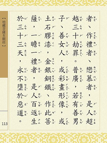 地藏菩薩本願經 116.png