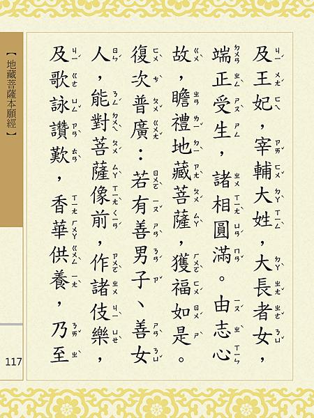 地藏菩薩本願經 120.png