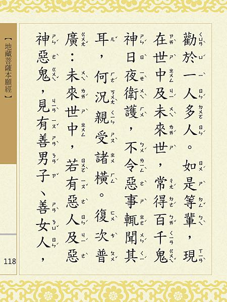 地藏菩薩本願經 121.png