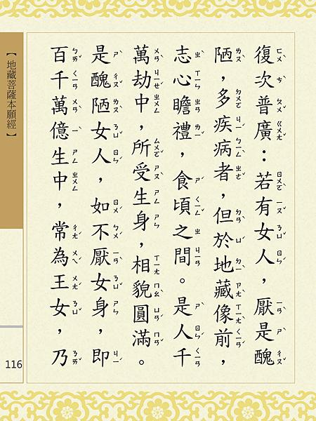 地藏菩薩本願經 119.png