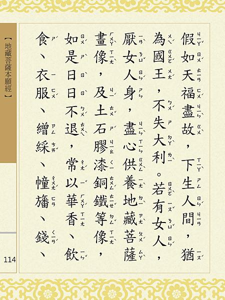 地藏菩薩本願經 117.png