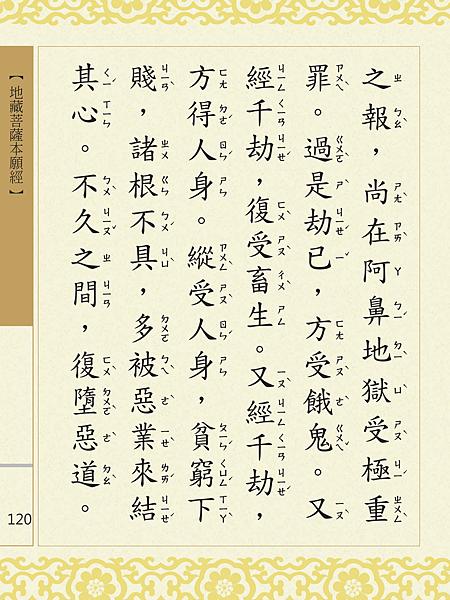 地藏菩薩本願經 123.png