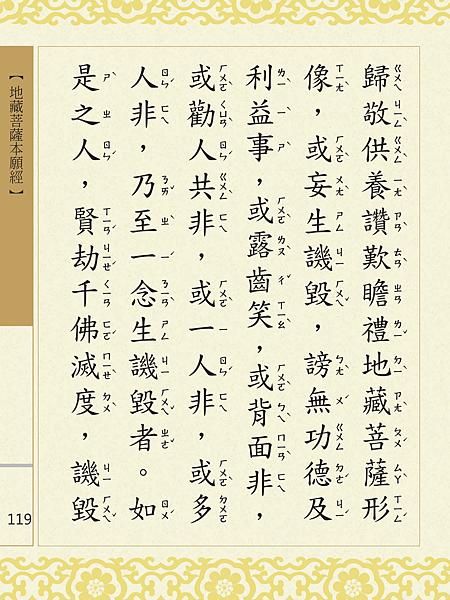 地藏菩薩本願經 122.png