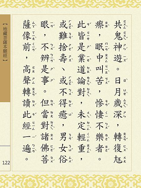 地藏菩薩本願經 125.png