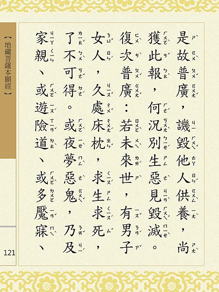 地藏菩薩本願經 124.png