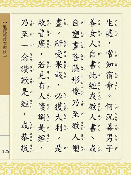 地藏菩薩本願經 128.png