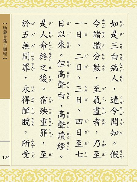 地藏菩薩本願經 127.png