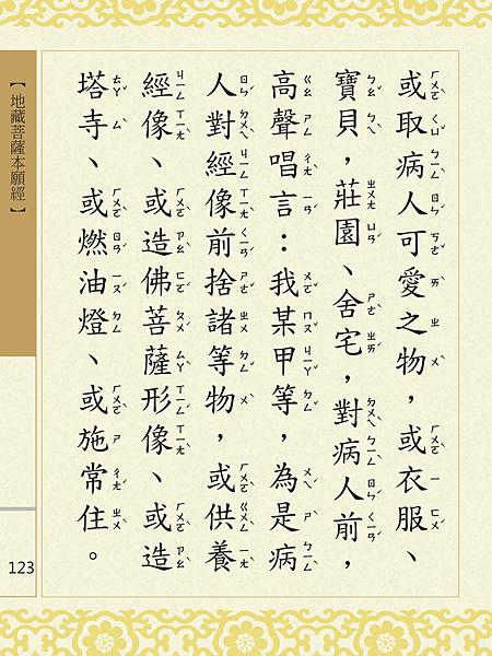 地藏菩薩本願經 126.png