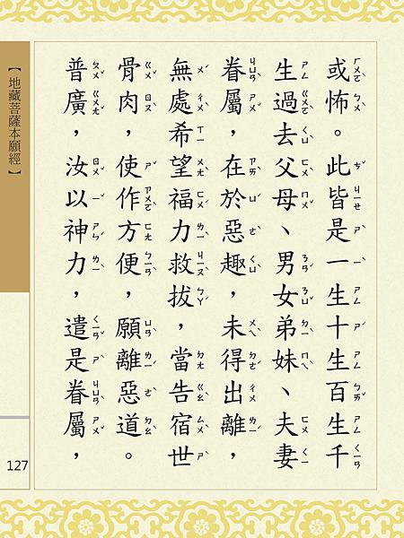 地藏菩薩本願經 130.png