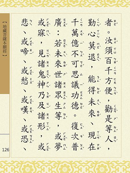 地藏菩薩本願經 129.png