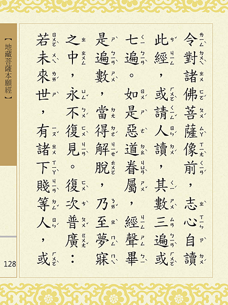 地藏菩薩本願經 131.png