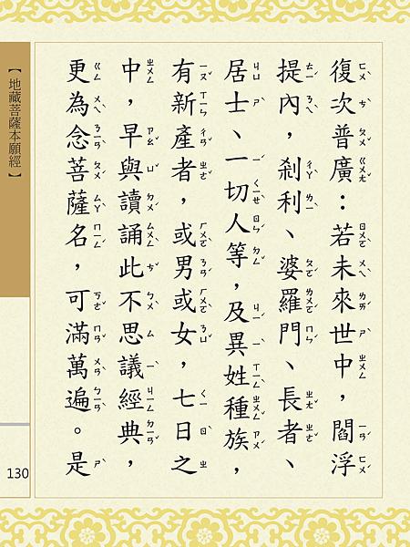 地藏菩薩本願經 133.png