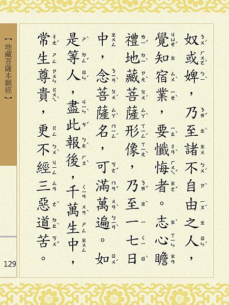 地藏菩薩本願經 132.png