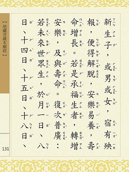 地藏菩薩本願經 134.png