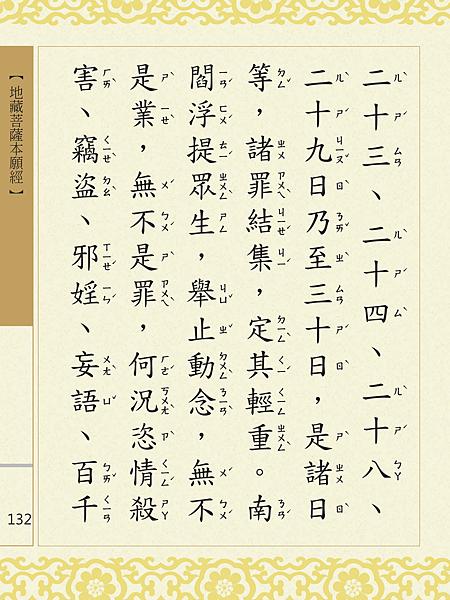 地藏菩薩本願經 135.png