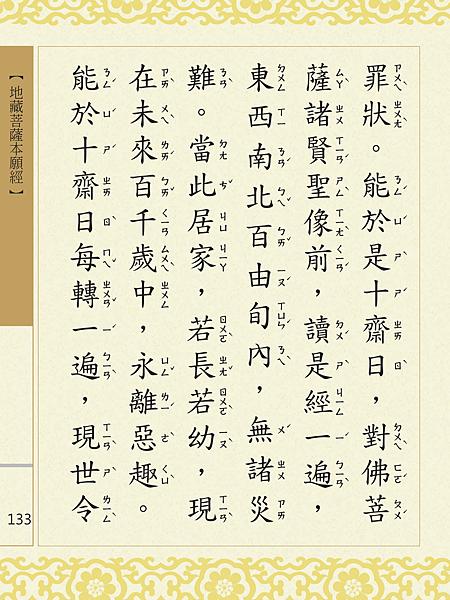 地藏菩薩本願經 136.png