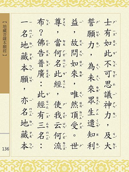 地藏菩薩本願經 139.png