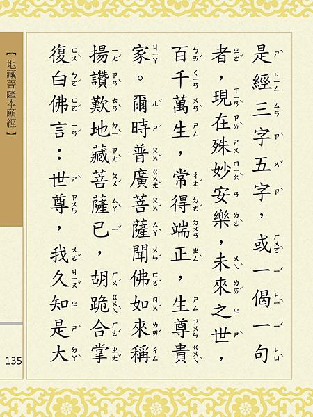 地藏菩薩本願經 138.png