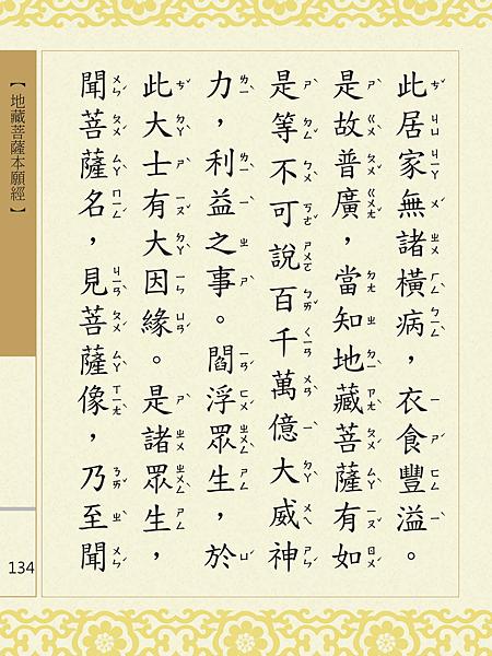 地藏菩薩本願經 137.png