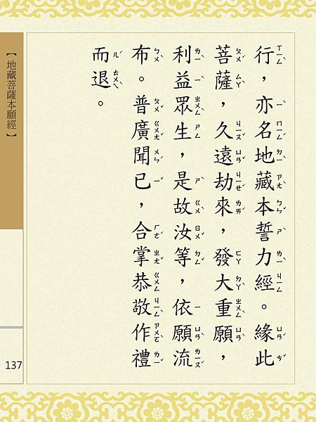 地藏菩薩本願經 140.png