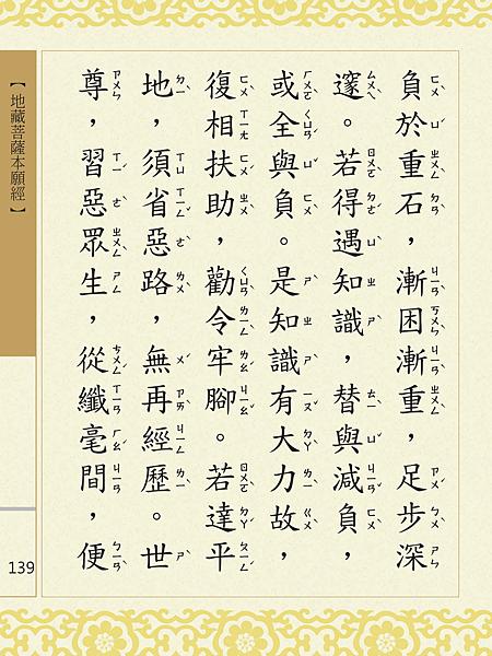 地藏菩薩本願經 142.png